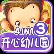 BabyBooks-《开心幼儿园系列三》.幼儿安全故事美绘